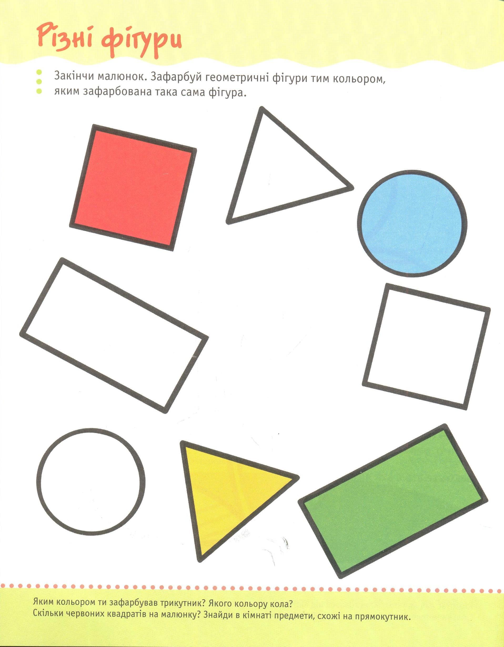 Математика в картинках (4—5 років) Маринкович Симеон Маркович Славіца
