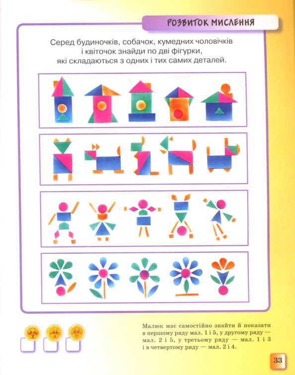 Тести для дітей 4-5 років Земцова Ольга