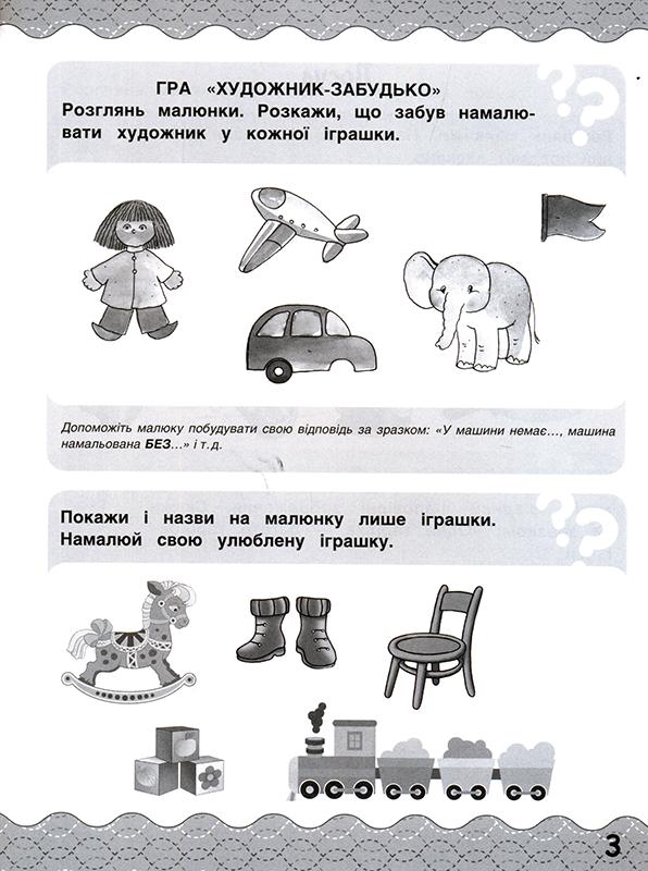 логопедична характеристика на дитину дошкльного вку зразок