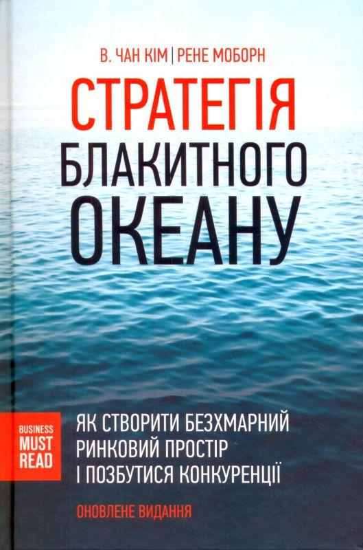 """Картинки по запросу """"- В. Чан Кім, Р. Моборн """"Стратегія блакитного океану"""""""""""