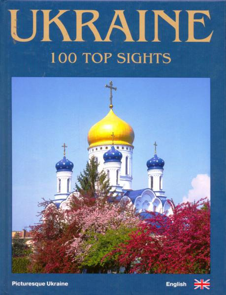 Ukraine. 100 top sights