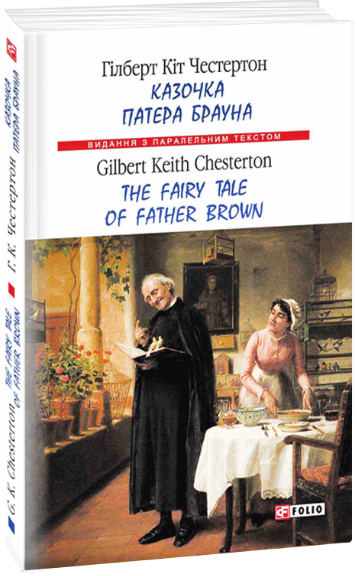 Казочка патера Брауна. The Fairy Tale of Father Brown