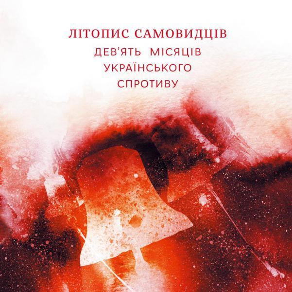 Літопис самовидців: Дев'ять місяців українського спротиву