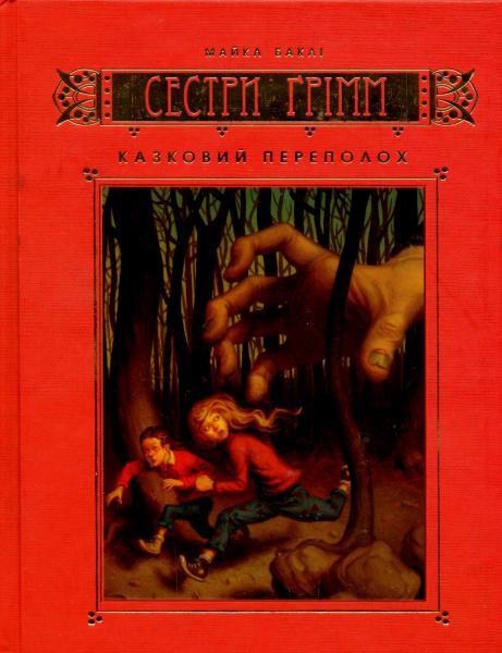 Сестры Гримм Книга 6