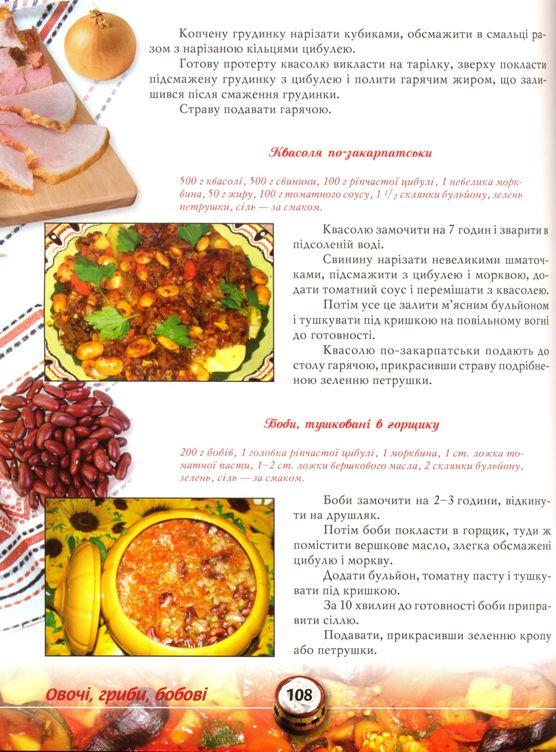 Українська кухня рецепти 1
