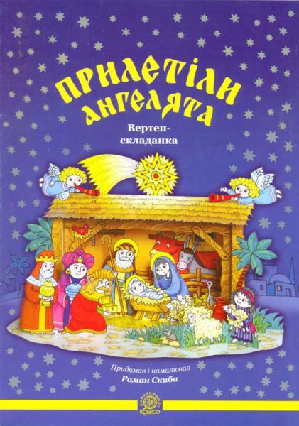 Купити книгу Прилетіли ангелята. Вертеп-складанка - Скиба Роман ... 2f57b4c38d5a7
