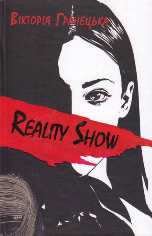 Reality Show/Magic Show