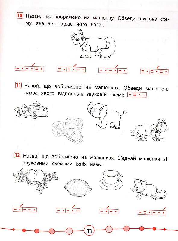 Я відмінник! Українська мова. Тести 1 клас — купити на ВсіКниги