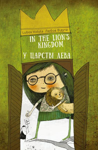 У царстві лева. In the Lion's Kingdom