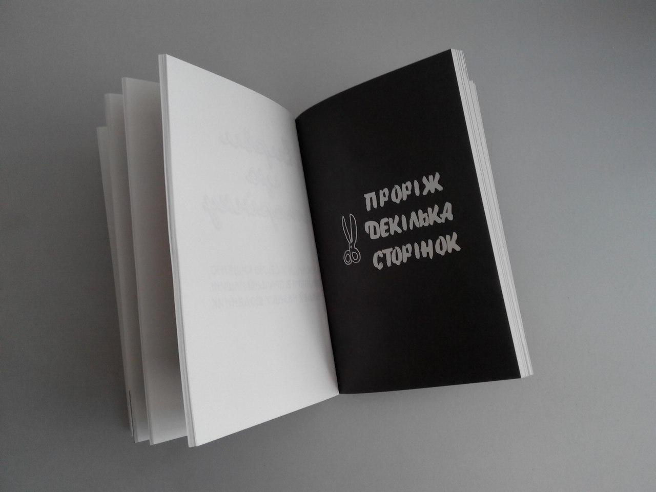 фото знищ цей щоденник
