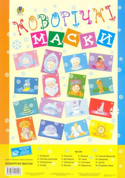 Купити книгу Новорічне свято. Сценарій. Маски - Будна Наталя ... 2a743b9f8bc61