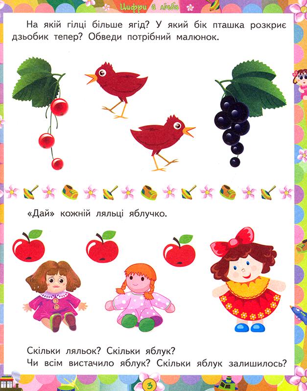 Розвивальні завдання для дітей 3-4 років Іщук Євгенія