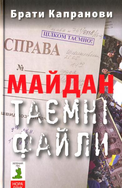 Майдан. Таємні файли — ВсіКниги