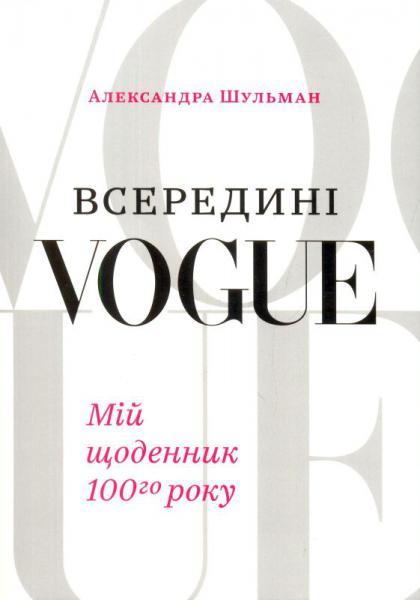 33590579a086 Купити книгу Всередині VOGUE. Мій щоденник сотого року - Шульман ...