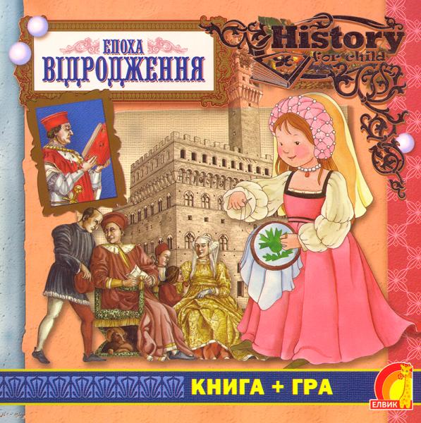 Купити книгу Епоха Відродження -  96c00861bf9d8