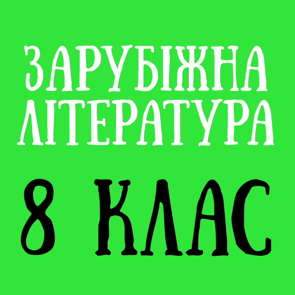 8 кл.png