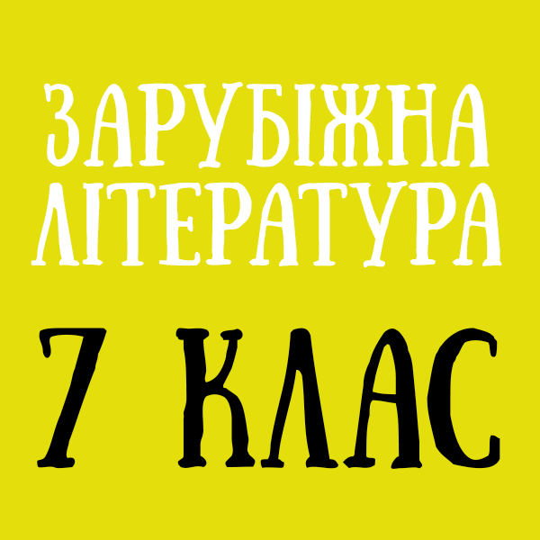 7 кл.png