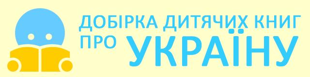 добірка дитячих книг.png