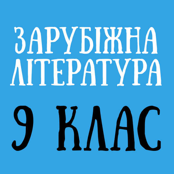 9 кл.png