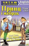 Принц і жебрак. The Prince and the Pauper