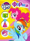 My Little Pony. Форми